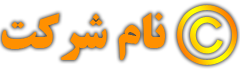 مرجع خرید و فروش نایلون-نایلون و نایلکس